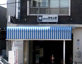 都営浅草線 西馬込駅 南口の改札を出ます。