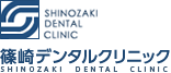 篠崎歯科インプラントセンター